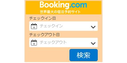Antenna Room Booking.com